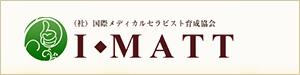 一般社団法人国際メディカルセラピスト育成協会